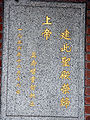 HK CWB Summer 銅鑼灣道 Tung Lo Wan Road 聖馬利亞堂 St Mary's Church foundation stone 1936 a.jpg