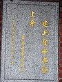 HK CWB Summer 銅鑼灣道 Tung Lo Wan Road 聖馬利亞堂 St Mary's Church foundation stone 1936 a.jpg