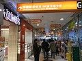 HK Cheung Sha Wan 幸福商場 Fortune Estate mall 凱施餅店 Hoixe Cake Shop IVE directory.JPG