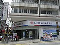 HK Kennedy Town 卑路乍街 Belcher's Street 86 南生大廈 Nam Sang Building Nanyang Commercial Bank NCBank Smithfield Aug-2010.JPG