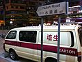 HK Mongkok Nullah Road name sign n white van carparking Pearson Hong Kong 培生香港 Oct-2013.JPG