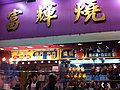 HK North Point 北角 馬寶道 Marble Road Chinese BBQ meat shop sign Dec-2012.JPG
