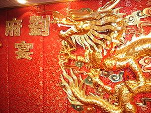 http://upload.wikimedia.org/wikipedia/commons/thumb/3/34/HK_STT_KamMoonTong_Golden_Dragon.jpg/300px-HK_STT_KamMoonTong_Golden_Dragon.jpg