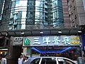 HK Sai Ying Pun 18 Centre Street 啟正大廈 Kaiser Centre sidewalk 三洋餐廳 Sanyang Restaurant July-2012.jpg