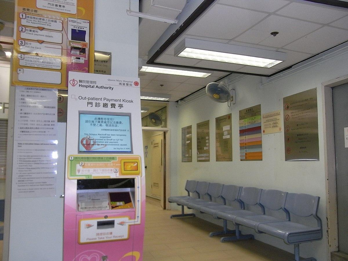 File:HK Sai Ying Pun Jockey Club Polyclinic waiting room