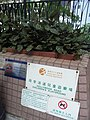 HK Sheung Wan Hollywood Road Children's Playground LCSD sign Aug-2012.JPG