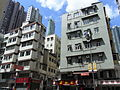 HK Sheung Wan Hollywood Road Tai Ming Building facade June-2012.JPG