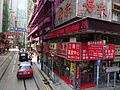 HK Sheung Wan Tram tour view Cleverly Street currency exchange FX shop Sept 2016 009.jpg