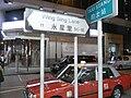 HK Yaumatei 永星里 Wing Sing Lane sign night Taxi stand.jpg