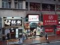 HK tram 7 view 港島東區 Eastern District 西灣河 Sai Wan Ho 筲箕灣道 Shau Kei Wan Road March 2021 SSG 20.jpg