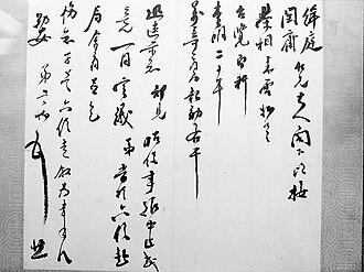 Sheng Xuanhuai - Sheng Xuanhuai's calligraphy
