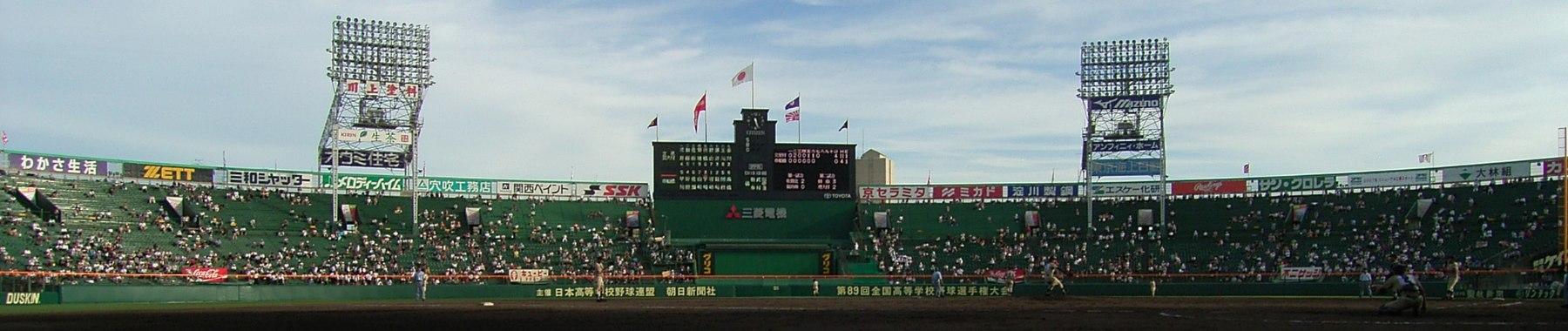 Hanshin Koshien Stadium 2007-16.jpg