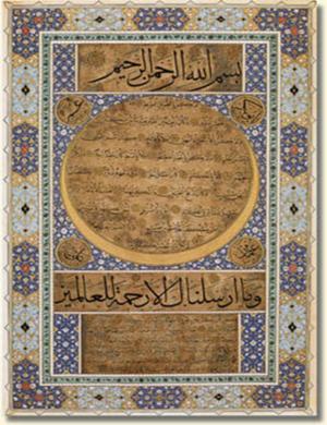 Hâfiz Osman - Image: Hilye i serif 3