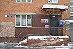 Himki Postal Office 141431 - 2.jpg
