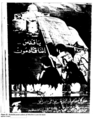 Hizballah poster.png