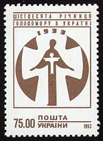 Holodomor Stamp of Ukraine 1993.jpg