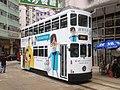 Hong Kong Tramways 158(009) to Shau Kei Wan 07-06-2016.jpg