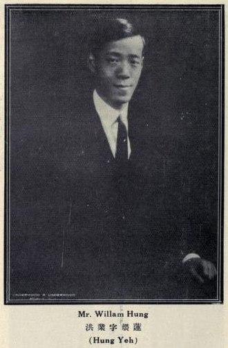 William Hung (sinologist) - Image: Hong Ye