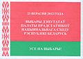 Invitation Belarus 230912.jpg