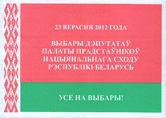 Belarusian parliamentary election, 2012 - Invitation to vote.