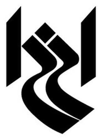 Iranian Institute of Certified Accountants - Image: Iranian Institute of Certified Accountants Logo 1353 by Morteza Momayez