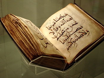 11th Century North African Qur'an