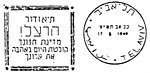 Israel Commemorative Cancel 1949 Arrival of the Remains of Dr. Herzl in Israel.jpg