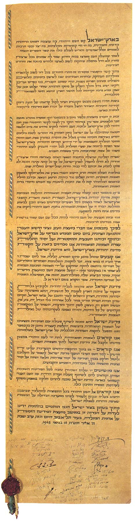 Israel Declaration of Independence