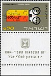 Israeli stamps 1964 - Sixteenth Independence Day, C.jpg