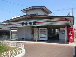 Iyo Railway Gunchū Port Station.jpg