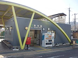 JR Shikishima Station.jpg