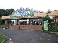 Japan Monkey Centre - Visitor Centre.jpg