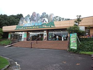 Japan Monkey Centre - Visitor Centre.jpg
