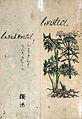 Japanese Herbal, 17th century Wellcome L0030087.jpg