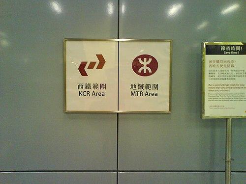 KCR-MTR boundary.JPG