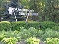 Kaniv Nature Reserve.jpg