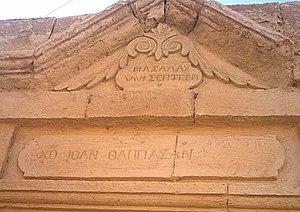 Karamanlides - Image: Karamanlidika