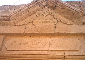 Karamanlides - Karamanlidika inscription found on the door of a house in İncesu, Turkey