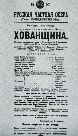 Khovanshchina - Affiche for a performance at the Solodovnikov Theatre (Moscow, 1897)