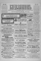 Kievlyanin 1905 230.pdf