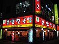Kimbap heaven.jpg