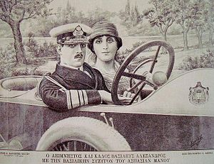 Alexandra of Yugoslavia - Lithograph of King Alexander of Greece and Aspasia Manos, Alexandra's parents, ca. 1920.