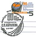 KorolevOriginalStamp1987.jpg