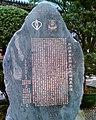 KwongWahAntiSARSMemorialStone.jpg