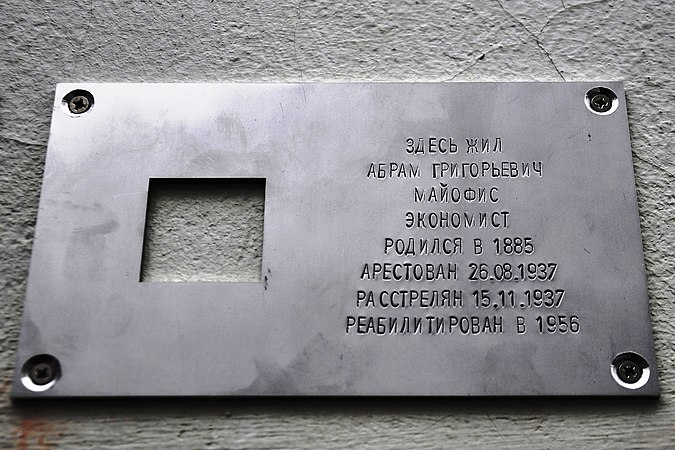 Last Address Sign — Moscow, Bolshoy Kislovsky pereulok, 5-7. 28.01.2018 12.jpg