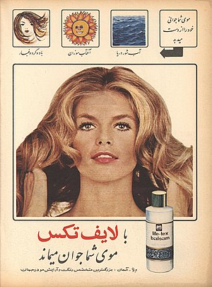 Wella - A 1971 Wella Magazine ad in Persian, Zan-e Rooz.