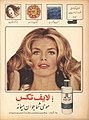 Life-tex balsam - Magazine ad - Zan-e Rooz, Issue 303 - 16 January 1971.jpg