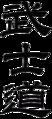 Lishu15 1 27494 22763 36947.png