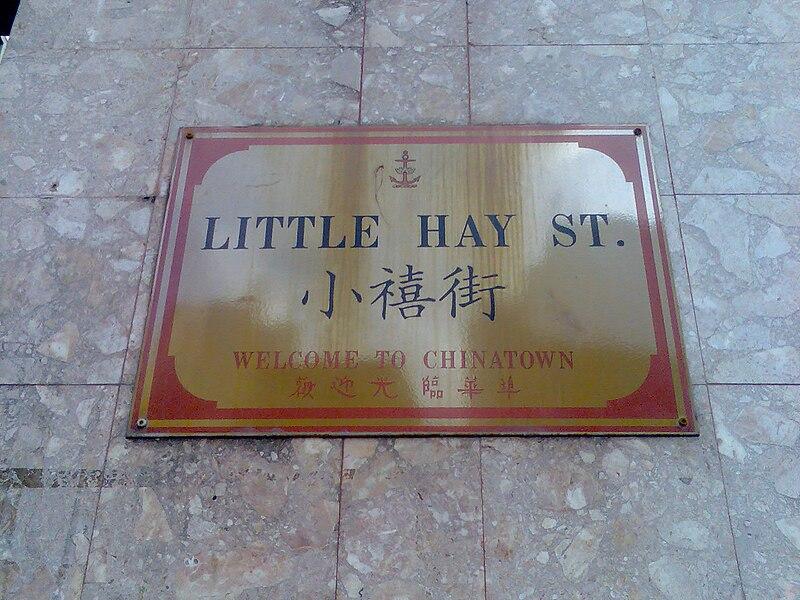 File:Little Hay Street.jpg