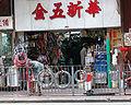 LocalHardwareStore ShangHaiStreet HK.jpg